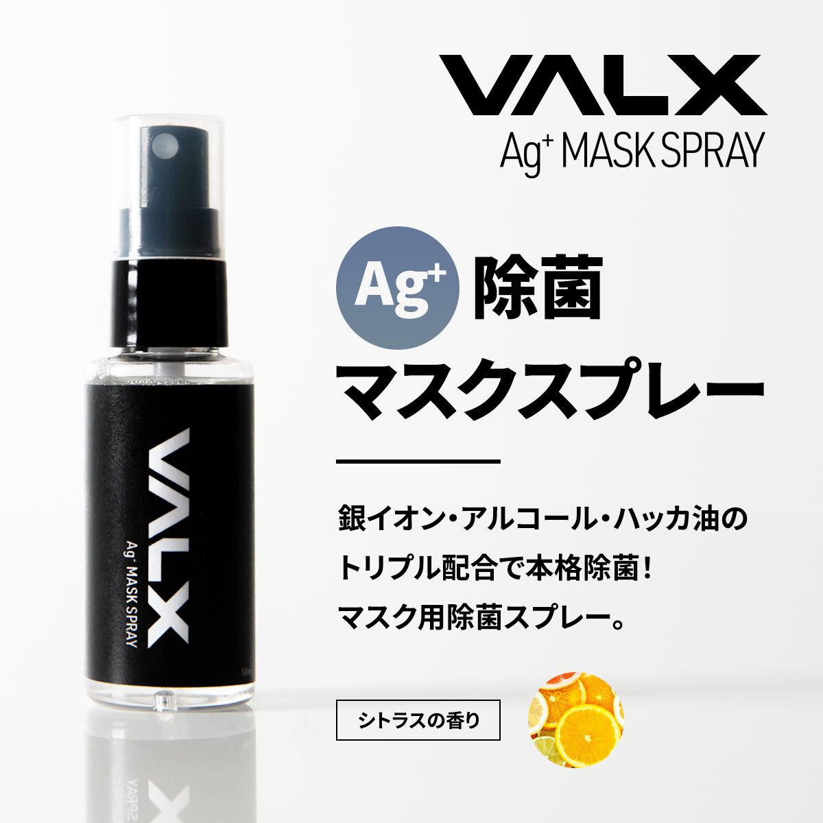 【VALX(バルクス) Ag+除菌マスクスプレー】50mL 携帯用 日本製 おしゃれ シトラス 除菌 アルコール マスク画像