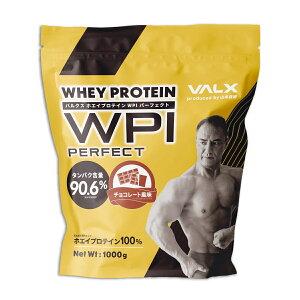 VALX (バルクス) ホエイプロテイン WPI パーフェクト チョコレート風味 山本義徳 監修 プロテイン 1kg アイソレート ココア 保存料 無添加 筋トレ ダイエット タンパク質 シェイカー コスパ