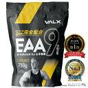 【お得な6個セット】VALX (バルクス) EAA9 Produced by 山本義徳 750g シトラス風味 EAA 必須アミノ酸 イーエーエー ナイン ベータアラニン 配合 男性 女性 ダイエット 筋トレ サプリ オススメ 送料無料 BCAA