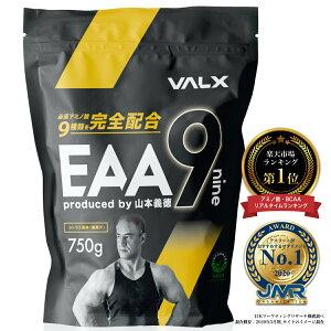 EAA 山本義徳 EAA9 VALX バルクス 750g ベータアラニン 国産 サプリメント シトラス風味 コーラ風味 パイナップル風味 イーエーエー ナイン 男性 女性 ダイエット 筋トレ BCAA オススメ 送料無料