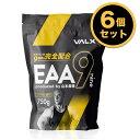 【お得な6個セット】VALX (バルクス) EAA9 Produced by 山本義徳 750g シトラス風味 EAA 必須アミノ酸 イーエーエー ナイン ベータアラニン 配合 男性 女性 ダイエット 筋トレ サプリ オススメ 送料無料 BCAA 1