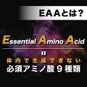 【お得な6個セット】VALX (バルクス) EAA9 Produced by 山本義徳 750g シトラス風味 EAA 必須アミノ酸 イーエーエー ナイン ベータアラニン 配合 男性 女性 ダイエット 筋トレ サプリ オススメ 送料無料 BCAA 2
