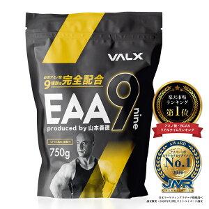 VALX(バルクス)EAA9