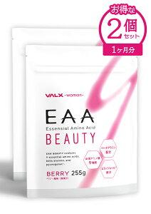 【お得な2個セット】EAA BEAUTYProduced by 山本義徳 255g ベリー風味 必須アミノ酸