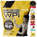 プロテイン VALX 国内生産 WPI 山本義徳 タンパク含有 96.4% ホエイ プロテイン バルクス 1kg 筋トレ タンパク質 アイソレート チョコレート ストロベリー ライチヨーグルト バナナ・・・