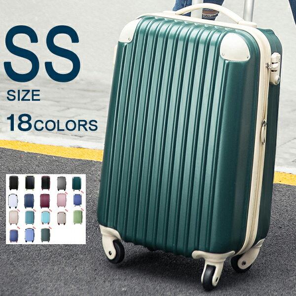 キャリーケース機内持ち込みSSサイズかわいいスーツケースおしゃれキャリーバッグTSAロック搭載小型2日3日1年間保証suitca