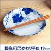 大人の和食器藍葡萄のかわり大皿【%OFF】【訳あり】【SALEセール】【tk1001point】