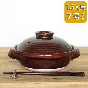 万古焼 おしゃれなあめ釉 土鍋7号(1〜2人用) 耐熱食器/ガス対応/日本製/ばんこ焼