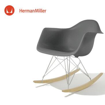 イームズ アームシェルチェア RAR チャコール クロームベース メープル[RAR. 47 UL CHL]【Herman Miller ハーマンミラー 正規品】