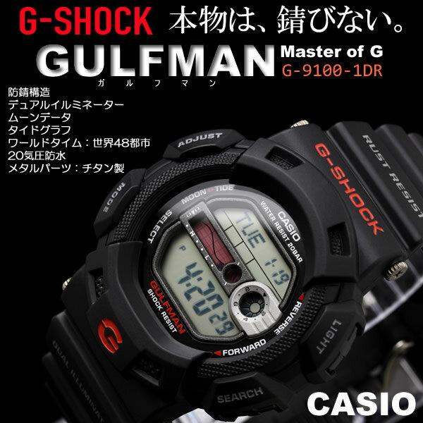 腕時計, メンズ腕時計 G-SHOCK G casio GULFMAN DUAL ILLUMINATOR G-9100-1