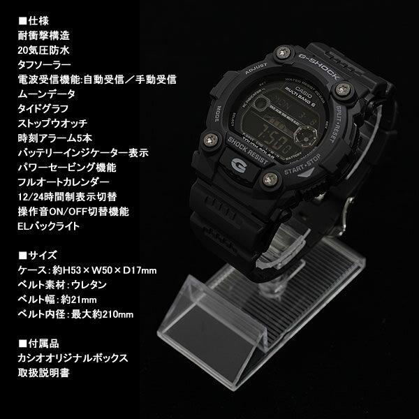 ジーショック G-SHOCK CASIO Gショック 7900シリーズ ムーンデータ&タイドグラフ搭載 タフソーラーウォッチ GW-7900B-1
