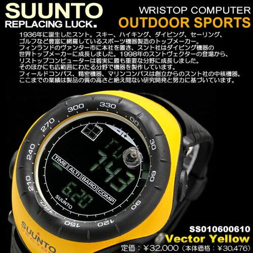 腕時計 メンズ スント ベクター ヴェクター イエロー ミリタリー ウォッチ SUUNTO VECTOR ss010600...