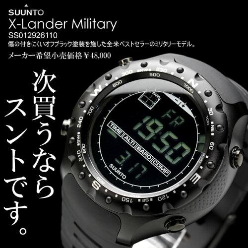 スント エックスランダー SUUNTO X-LANDER ミリタリー ブラック 腕時計 メンズ 高度・気圧計・コ...