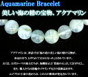 ★1円から★美しい海の精の宝物 アクアマリン 極上ブレスレット【1円スタート】【大量】