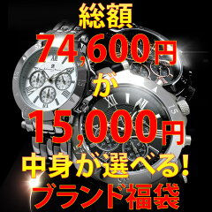福袋 2016 腕時計 メンズ