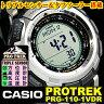 カシオ PROTREK プロトレック PRG-110-1VDR 送料無料