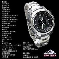 プロトレックPROTREK腕時計プロトレックPRG-510T-7