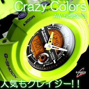 インパクト大!G-ショック Crazy Colors カシオG-SHOCK 人気クレイジーカラー AW-582SC CASIO A...