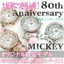 ミッキーマウス生誕80周年記念 限定モデルレディースウォッチスワロフスキー&ハートチャーム ...