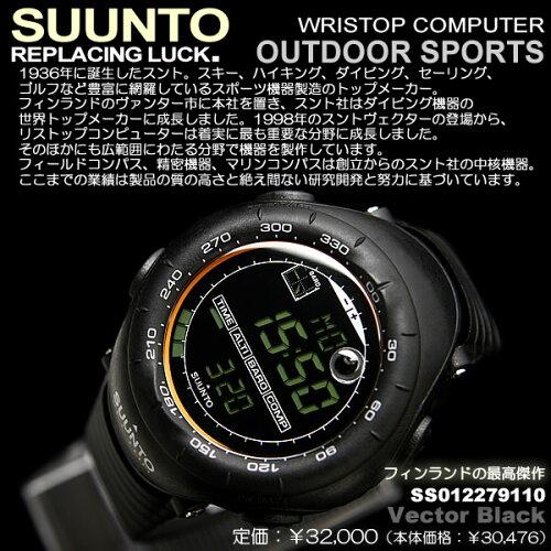 腕時計 メンズ スント ベクター ヴェクター ブラック SUUNTO VECTOR ss012279110 スントベクター ...