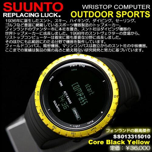 腕時計 メンズ スント コア ブラック イエロー SUUNTO CORE BLACK YELLOW メンズ腕時計 スント SUU...