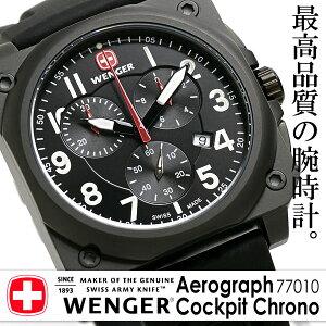 送料無料! スイス製 WENGER メンズ腕時計 77010 ウェンガーウェンガー 腕時計 77010 WENGER ス...