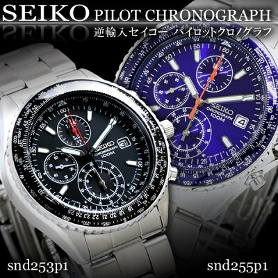 セイコー SEIKO パイロットクロノグラフ腕時計 正規品 SND253 SND255【 送料無料 あす楽 】 セ...
