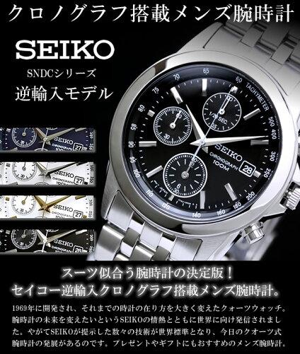 セイコー SEIKO 腕時計 メンズ 男性腕時計 メンズ腕時計 MEN'S うでどけい SNDC05P1 SNDC07P1 SNDC...