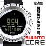 スント コア SUUNTO CORE ss014280010 アウトドア スポーツ 腕時計 メンズ メンズウォッチ 男性腕時計 うでどけい 送料無料