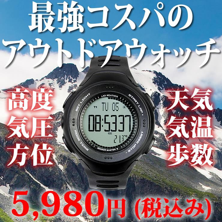 ラドウェザー メンズ デジタル 腕時計