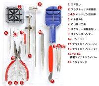 腕時計用工具16点セットAC-W-KG16