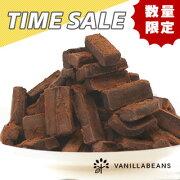 バニラビーンズ 切れはし チョコレート 詰め合わせ