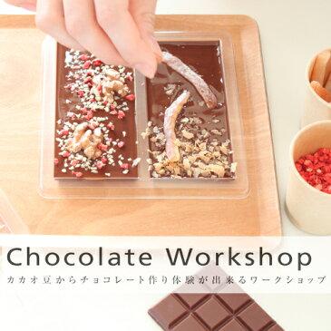 今話題の「BeantoBar」をリアルに体験!NYで話題のチョコレート作り体験ができるワークショップ【チョコレートワークショップ】@バニラビーンズみなとみらい本店