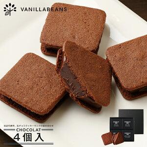 【横浜チョコレートのバニラビーンズ】★ヒルナンデス!お取り寄せ第1位★ただ今一日270セット...