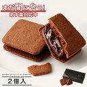 バレンタイン バニラビーンズ チョコレート ショーコラ2個入 プチギフト ギフト スイーツ クッキーサンド 詰め合わせ あす楽