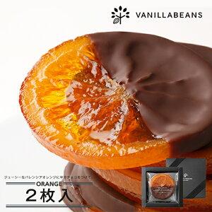 【横浜チョコレートのバニラビーンズ】【バレンタイン】フランス産オレンジと最高級チョコレー...