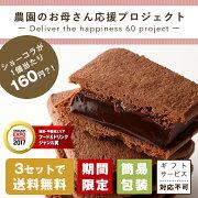 バニラビーンズ プロジェクト ショーコラ チョコレート 詰め合わせ