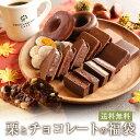 秋のスイーツ福袋(送料無料) [10/31着迄] 詰め合わせ アソート チョコレート