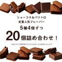 ☆感動をありがとう☆ 横浜DeNAベイスターズ 感動をありがとうセット バニラビーンズ 横浜 チョコレート スイーツ 20個入 数量限定 特典 ショーコラ パリトロ ご自宅用
