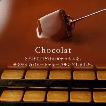 ポイント5倍 お歳暮 あす楽 ギフト 送料無料 バニラビーンズ 送料込ショーコラ&パリトロ8個入 チョコレート クッキー クッキーサンド プチチョコレートケーキ 詰め合わせ お取り寄せ お菓子 洋菓子 包装紙 熨斗