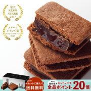 バニラビーンズ ショーコラ チョコレート クッキー 詰め合わせ お買い得