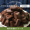 ●楽天スーパーSALE●最高級チョコレートから生まれた人気スイーツの切れはし部分をたっぷり詰め合わせ《パリトロの切れはし定期購入》
