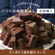 スーパー チョコレート スイーツ 切れはし 詰め合わせ