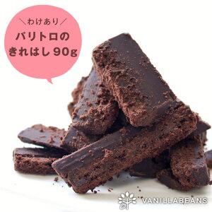 ▼▲▼▲【3/20(水)〜3月末までのお届け】▼▲▼▲【横浜チョコレートのバニラビーンズ】※手提...