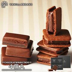 バニラビーンズ横浜チョコレートギフト人気おすすめは?楽天通販はコチラ