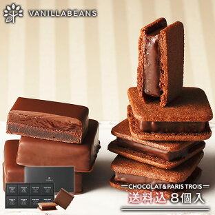 バレンタイン チョコ ショーコラ&パリトロ8個入(送料込) 義理チョコ お菓子 おしゃれ 会社の画像
