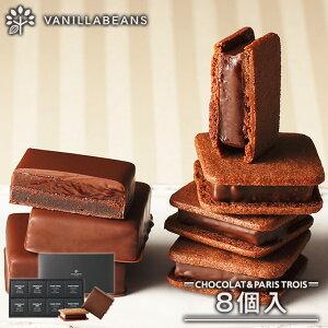 【横浜チョコレートのバニラビーンズ】【ホワイトデー今ならポイント10倍】大人気★昨年5,950se...