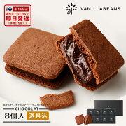 ショーコラ ランキング チョコレート ロングセラー チョコクッキーサンド