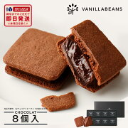 ショーコラ ロングセラー チョコクッキーサンド