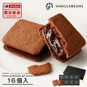 バニラビーンズ ショーコラ16個入 チョコレート ギフト クッキーサンド 詰め合わせ 【あす楽】【お歳暮】【VB】